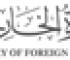 المملكة العربية السعودية وزارة الخارجية