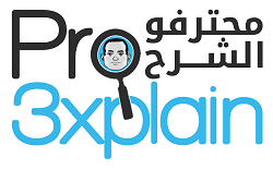 محترفو الشرح