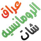 منتديات عراقية