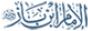 الموقع الرسمي للإمام ابن باز