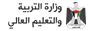 وزارة التربية والتعليم العالي – فلسطين
