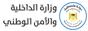وزارة الداخلية والأمن الوطني – فلسطين