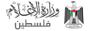وزارة الاعلام الفلسطينية