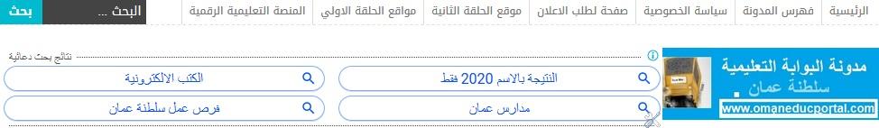 مدونة البوابه التعليميه سلطنة عمان